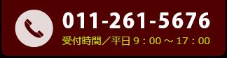 TEL/011-261-5676 受付時間/平日9:00~17:00