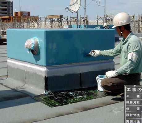 ウレタン塗膜防水 工法詳細画像
